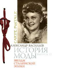 История моды. Выпуск 12. Звезды сталинской эпохи (подарочное издание)