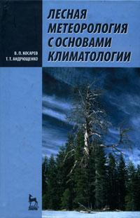 Лесная метеорология с основами климатологии