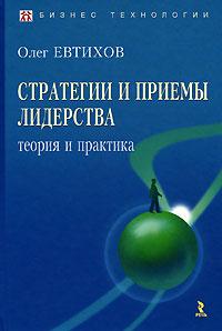 Стратегии и приемы лидерства. Теория и практика ( 5-9268-0585-6 )