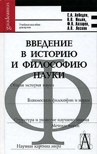 Введение в историю и философию науки