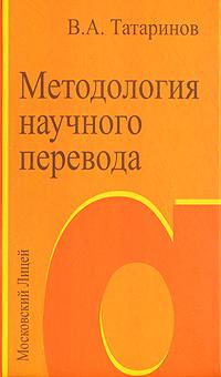 Методология научного перевода