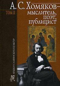 А. С. Хомяков - мыслитель, поэт, публицист. Том 2