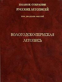 Вологодско-Пермская летопись