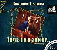 Анук, mon amour... (аудиокнига MP3 на 2 CD)