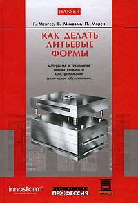 Г. Менгес, В. Микаэли, П. Морен Как делать литьевые формы