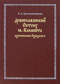 Древнеславянский Октоих св. Климента архиепископа Охридского