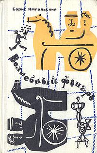 Волшебный фонарь12296407Открывающая книгу повесть Карусель - романтическая история первой любви, окрашенной юношеской нежностью и верностью, исполненной высоких порывов. Это своеобразная исповедь молодого человека нашего времени, взволнованный лирический монолог. Рассказы и миниатюры, вошедшие в книгу, делятся на несколько циклов. По одному из них - Волшебный фонарь - и названа эта книга. Здесь и лирические новеллы, и написанные с добрым юмором рассказы о детях, и жанровые зарисовки, и своеобразные рассказы о природе, и юморески, и рассказы о животных.