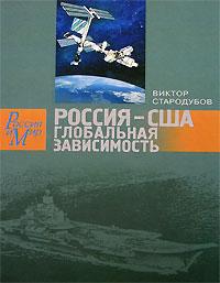 Россия - США. Глобальная зависимость ( 5-235-02757-4 )