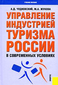 Управление индустрией туризма России в современных условиях ( 978-5-85971-811-5 )