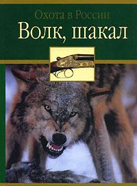 Волк, шакал. С. Е. Черенков, А. Д. Поярков