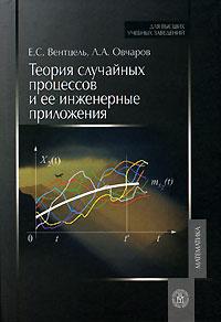 Теория случайных процессов и ее инженерные приложения