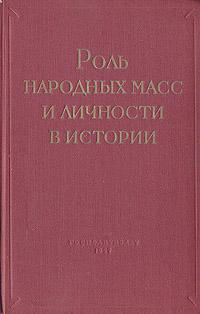 Роль народных масс и личности в истории
