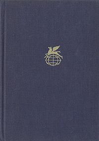 Педро Антонио де Аларкон. Треугольная шляпа. Хуан Валера. Пепита Хименес