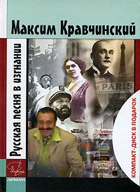 Русская песня в изгнании (+ CD)