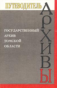 Государственный архив Томской области
