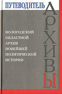 Вологодский областной архив новейшей политической истории
