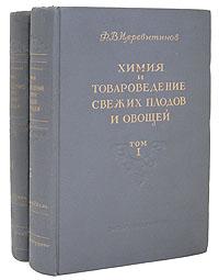 Химия и товароведение свежих плодов и овощей. В двух томах