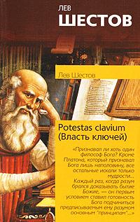Potestas clavium (Власть ключей) ( 978-5-17-043634-7, 978-5-9713-5124-5, 978-5-9762-3231-0 )