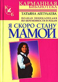 Я скоро стану мамой. Полная энциклопедия по беременности и родам