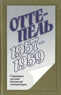 Оттепель. 1957 - 1959