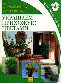 Все о комнатных растениях. Украшаем прихожую цветами