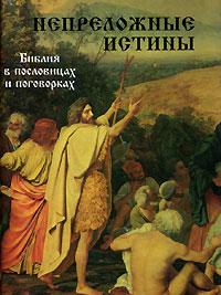 Непреложные истины (миниатюрное издание).