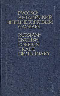 Русско-английский внешнеторговый словарь / Russian-English Foreign Trade Dictionary