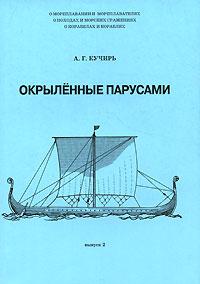 Окрыленные парусами. Выпуск 2