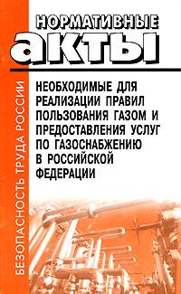 Нормативные акты необходимые для реализации Правил пользования газом и предоставления услуг по газоснабжению в Российской Федерации