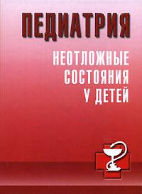 Педиатрия. Неотложные состояния у детей ( 978-5-17-044092-4 )