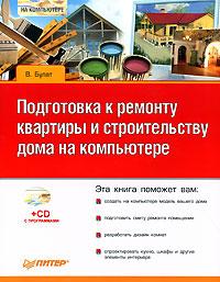 Подготовка к ремонту квартиры и строительству дома на компьютере (+ CD-ROM)