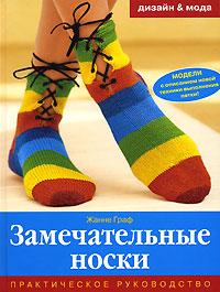 Замечательные носки
