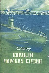 Корабли морских глубин