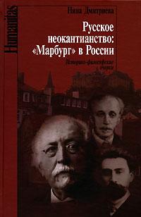 """Русское неокантианство. """"Марбург"""" в России"""