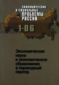 Экономические и социальные проблемы России, №1, 2006. Экономическая наука и экономическое образование в переходный период