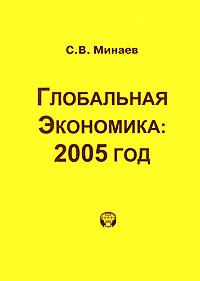 Глобальная экономика. 2005 год