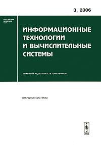Информационные технологии и вычислительные системы, № 3, 2006