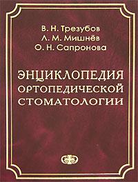 Энциклопедия ортопедической стоматологии