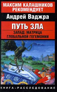 Путь зла. Запад. Матрица глобальной гегемонии ( 5-17-042-333-0, 5-271-16194-3 )