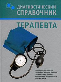 Диагностический справочник терапевта ( 5-17-042536-8 )