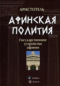 Афинская полития. Государственное устройство афинян