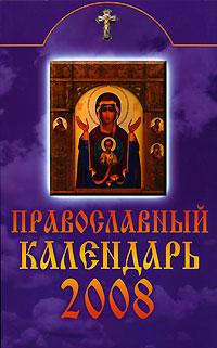 Православный календарь 2008