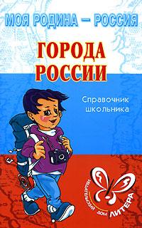 Города России. Справочник школьника