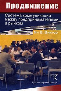 Продвижение. Система коммуникации между предпринимателями и рынком
