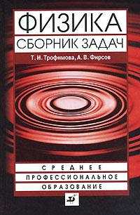 Физика. Сборник задач