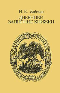 И. Е. Забелин. Дневники. Записные книжки