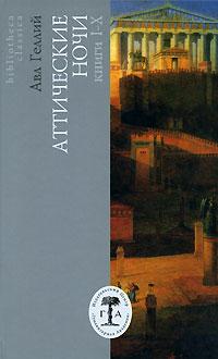 Аттические ночи. Книги 1-10
