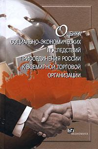 Оценка социально-экономических последствий присоединения России к Всемирной торговой организации