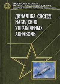Динамика систем наведения управляемых авиабомб