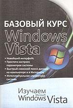 Базовый курс Windows Vista. Изучаем Microsoft Windows Vista